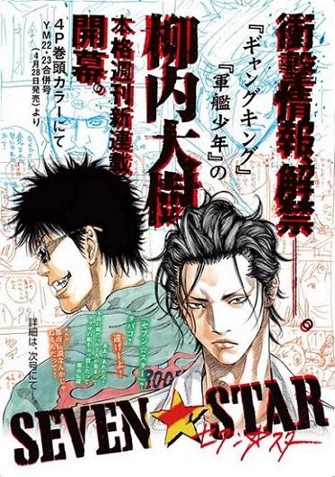 http://www.manga-news.com/public/images/series/seven-star-jp.jpg