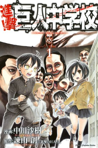 [NEWS] L'Attaque des Titans Junior High School  arrive chez Pika ~ Shingeki-kyojin-spinoff-01-kodansha