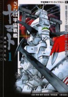 Clair de Lune Space-battleship-yamato-1-clair-de-lune