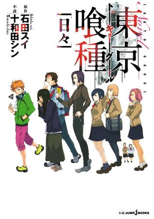 tokyo ghoul - [MANGA/ANIME/ROMAN/LIVE MOVIE] Tokyo Ghoul - Page 8 Tokyo-ghoul-light-novel-1-jp