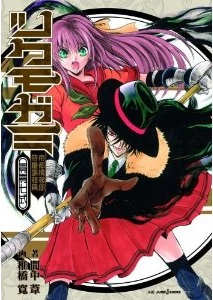 http://www.manga-news.com/public/images/series/tsukumogami-shueisha-roman-jp-1.jpg