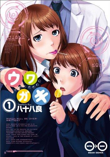 http://www.manga-news.com/public/images/series/uwagaki-01-enterbrain.jpg