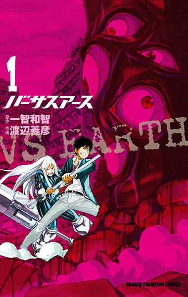 http://www.manga-news.com/public/images/series/vs-earth-1-akita-shoten.jpg