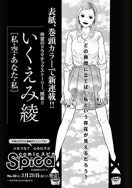 http://www.manga-news.com/public/images/series/watashi-sora-anata-watashi.jpg