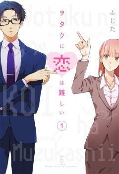 Wotaku ni Koi wa Muzukashii - It's Difficult to Love an Otaku Wotaku-nikoi-wa-muzukashii-jp-1
