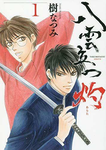 Manga - Yakumo Tatsu Arata vo