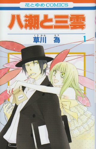 http://www.manga-news.com/public/images/series/yashio-to-mikumo-01-hakusensha.jpg