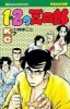 Manga - Manhwa - 1-2 no Sanshirô jp Vol.7