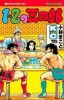 Manga - Manhwa - 1-2 no Sanshirô jp Vol.15