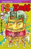 Manga - Manhwa - 1-2 no Sanshirô jp Vol.17