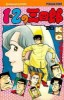 Manga - Manhwa - 1-2 no Sanshirô jp Vol.20