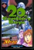 Manga - Manhwa - 20th Century Boys - 기타를 든 영웅 kr Vol.15