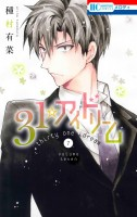 Manga - Manhwa - 31 I Dream jp Vol.7