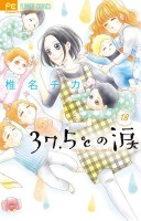 37,5°c no namida jp Vol.18