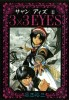 Manga - Manhwa - 3X3 Eyes jp Vol.1