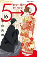 5 ji Kara 9 ji Made jp Vol.16