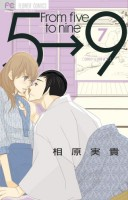 Manga - Manhwa - 5 ji Kara 9 ji Made jp Vol.7