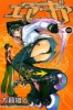 Manga - Manhwa - Air Gear jp Vol.2