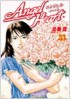 Manga - Manhwa - Angel Heart - 1st Season jp Vol.33