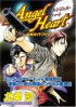 Manga - Manhwa - Angel Heart - 1st Season - Guidebook jp