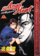 Manga - Manhwa - Angel Heart - 1st Season jp Vol.2