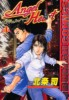 Manga - Manhwa - Angel Heart - 1st Season jp Vol.4