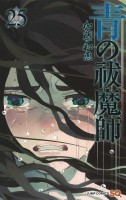 Ao no Exorcist jp Vol.25
