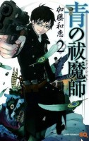 Manga - Manhwa - Ao no Exorcist jp Vol.2