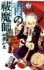 Manga - Manhwa - Ao no Exorcist jp Vol.7