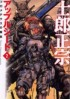 Manga - Manhwa - Appleseed - Bunko jp Vol.2