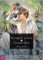 Arrogant Prince and Private Kiss Vol.2