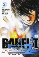 Manga - Manhwa - Babel 2-sei - The Returner jp Vol.2