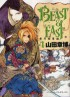 Manga - Manhwa - Beast of East jp Vol.4