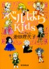 Manga - Manhwa - Rose de Versailles Kids (la) Vol.1