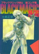 Masamune Shirow - Shoki Sakuhin-shû - Black Magic - Nouvelle Edition jp