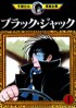 Manga - Manhwa - Black Jack jp Vol.1