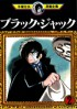 Manga - Manhwa - Black Jack jp Vol.2