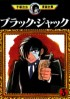 Manga - Manhwa - Black Jack jp Vol.3