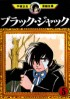 Manga - Manhwa - Black Jack jp Vol.5