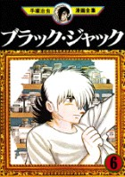 Manga - Manhwa - Black Jack jp Vol.6