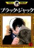 Manga - Manhwa - Black Jack jp Vol.7