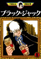 Manga - Manhwa - Black Jack jp Vol.8