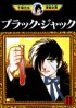 Manga - Manhwa - Black Jack jp Vol.11