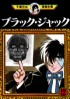 Manga - Manhwa - Black Jack jp Vol.12