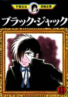 Manga - Manhwa - Black Jack jp Vol.13