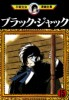 Manga - Manhwa - Black Jack jp Vol.15