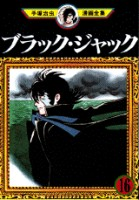 Manga - Manhwa - Black Jack jp Vol.16