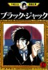 Manga - Manhwa - Black Jack jp Vol.17