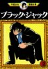 Manga - Manhwa - Black Jack jp Vol.18