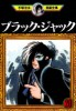 Manga - Manhwa - Black Jack jp Vol.20